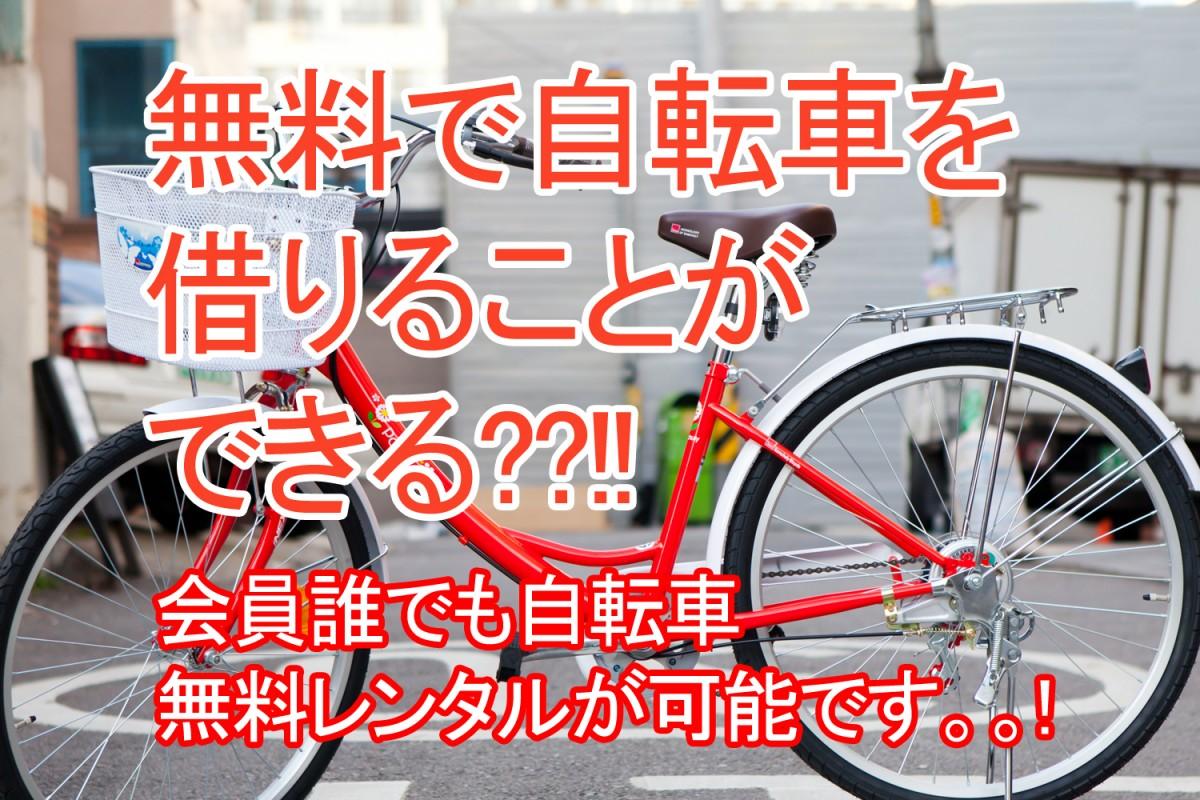 페이스북-공지-커버(자전거무료렌탈).jpg