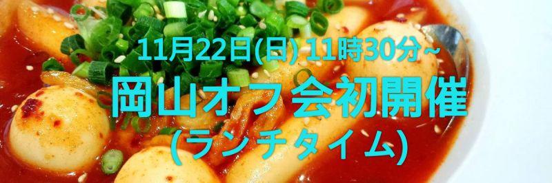 페이스북-이벤트-타이틀-오까야마-01.jpg