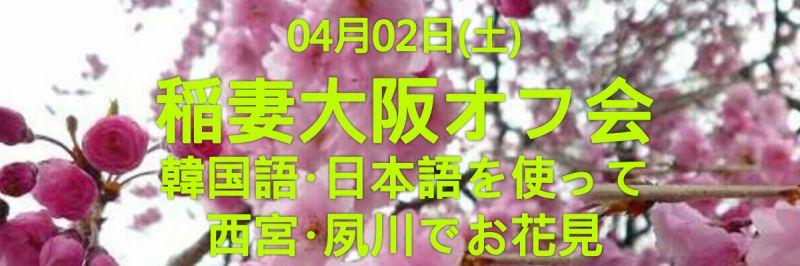 페이스북-이벤트-타이틀-오사까-160402.jpg