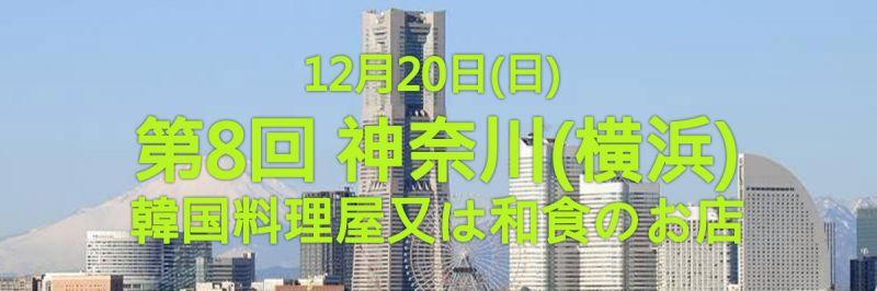 페이스북-이벤트-타이틀-요코하마-08.jpg