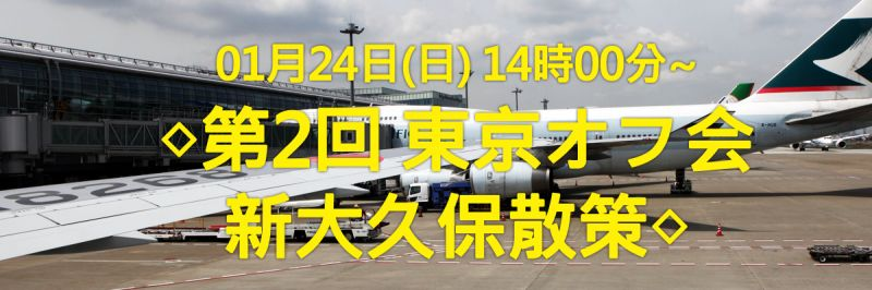 페이스북-이벤트-타이틀-도쿄-친목-2.jpg