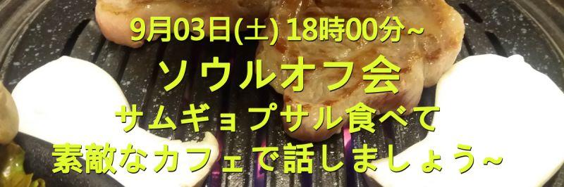 페이스북-이벤트-타이틀-서울-20160903.jpg