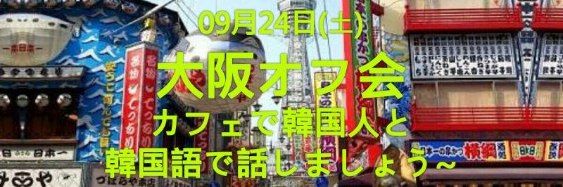 페이스북-이벤트-타이틀-오사까-160924.jpg