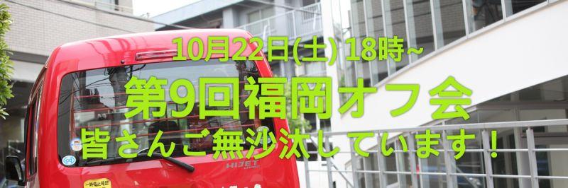 페이스북-이벤트-타이틀-후쿠오카-09.jpg