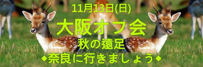 페이스북-이벤트-타이틀-오사까-161113.jpg