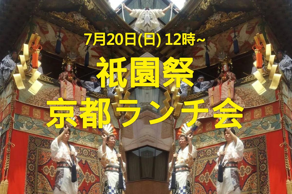 페이스북-이벤트-타이틀-교토-01런치.jpg