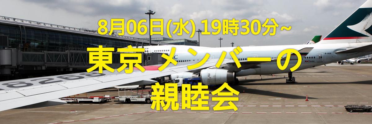 페이스북-이벤트-타이틀-도쿄-친목-1.jpg