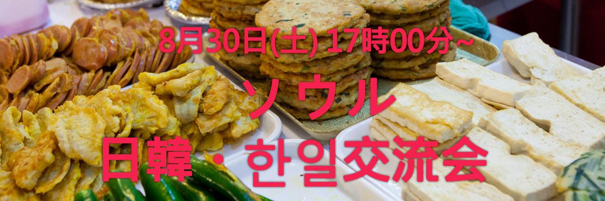 페이스북-이벤트-타이틀-서울-02.jpg