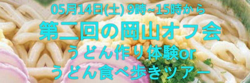페이스북-이벤트-타이틀-오까야마-02.jpg