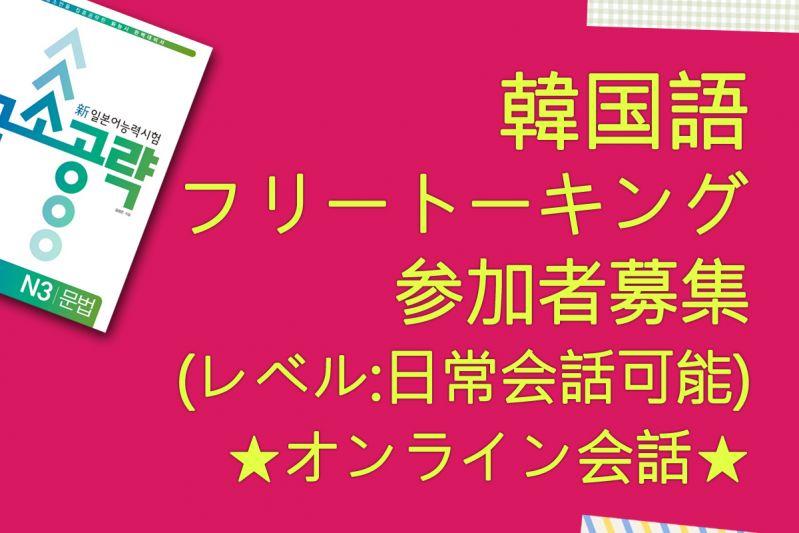 페이스북-공지-한국어공부회학생(일상생활)모집-20141226.jpg